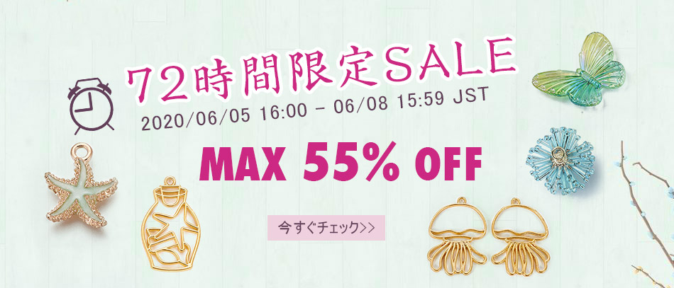 72時間限定SALE