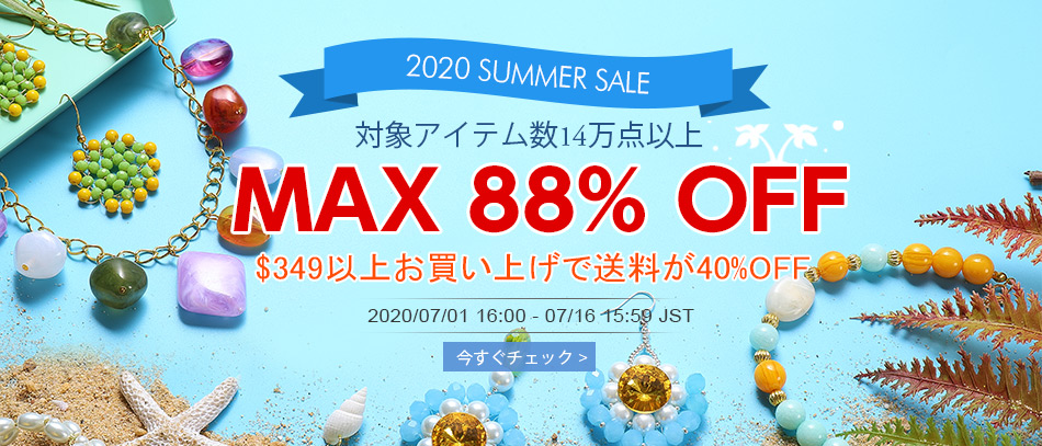 2020 SUMMER SALE