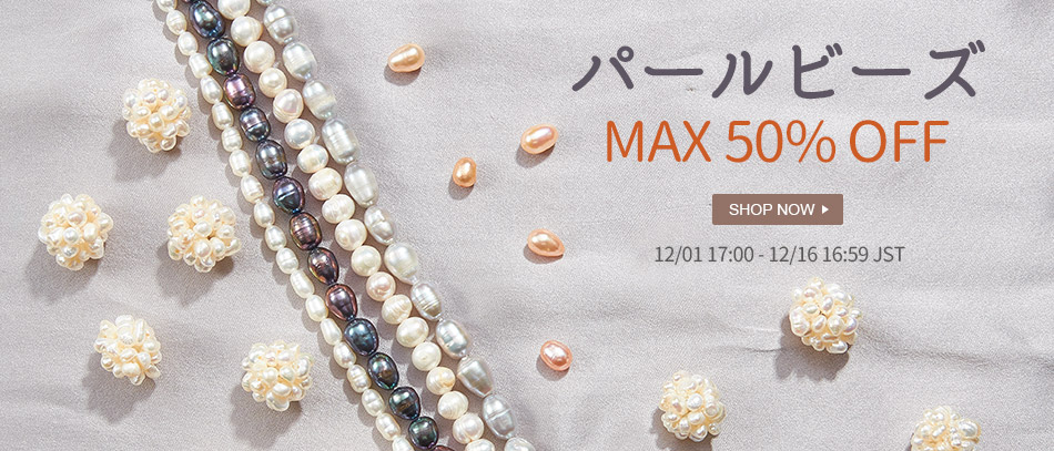 パールビーズ
